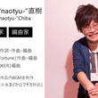 "『CREATORS INTERVIEW vol.9 千葉""naotyu-""直樹』 ――日々いろんなことをやる作家になるという選択枝も楽しい"