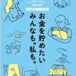 『 私の目的預金エピソードBOOK 』の発行