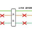 JR埼京線・湘南新宿ライン、一部区間が約46時間運休へ 渋谷駅で線路切換工事