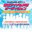 速報!追加日程決定!!KADOKAWA新作アニメ 『歌唱アイドル声優』オーディション!!