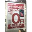 緊急調査! 早くも登場した「一括0円」iPhone 8は買いか?