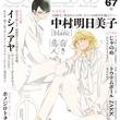 中村明日美子「同級生」シリーズ最新作「blanc」がOPERAで始動