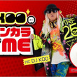 『DJ KOOのジャンカラTIME』FRESH!にて生放送決定!! 第1回ゲストは橋本マナミさん!無料にて生放送の収録観覧も!