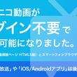 ニコニコ動画が本日(2月28日)より会員登録・ログイン無しでの動画再生に対応