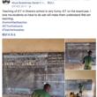 ガーナのパソコンの授業が画期的すぎる!デジタルなのかアナログなのか!