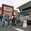【JAF静岡】JAFデーinイオンタウン富士南を開催します!