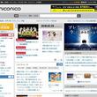 ニコニコ動画「会員登録・ログインなし視聴」を2月28日より開始