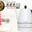 【一般販売開始】 水素水ステンレスケトル Hydrogen Stainless Kettle  KT-FD001