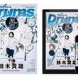UNISON SQUARE GARDENのドラマー、鈴木貴雄が表紙初登場!打楽器専門誌『リズム&ドラム・マガジン 2018年4月号』発売