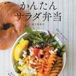 朝は作りおきの惣菜をのせるだけ!料理の本棚シリーズから混ぜて食べるサラダ弁当の本『かんたんサラダ弁当』、3月9日に発売