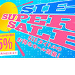「Horizon Zero Dawn」「グランツーリスモSPORT」などSIEタイトルが最大65%オフ。「SIE スーパーセール」がPS Storeで本日スタート
