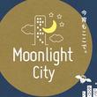 """""""サンシャインシティ""""が""""ムーンライトシティ""""に。3月21日(水・祝)より「Moonlight City」スタート!"""