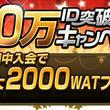 パチンコ・パチスロオンラインゲーム「777TOWN.net」、400万ID突破!