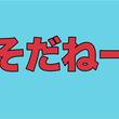 北海道人直伝!「そだねー」以外の今すぐ使える北海道方言