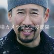 戦場カメラマン渡部陽一、キャリア初の映像作品制作に挑戦!