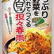 高級飯店のように、野菜を美味しく食べるはるさめのおかず!「野菜を入れてつくる白ごま担々春雨」を新発売!