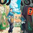 アニメ化が決定した人気小説『異世界居酒屋「のぶ」』の小説家・蝉川夏哉さんが、小説家になるためのスキルを指導!