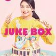 ギター弾き語り 井上苑子『JUKE BOX』 待望のメジャー2ndフルアルバムマッチング曲集! 3月11日発売