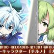 『不思議の幻想郷TOD -RELOADED-』PS Vita版&PS4版にて追加キャラが登場