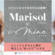 人気女性誌「Marisol」×メガネスーパー「i-mine」トレンドの中にもオトナを感じる上品上質なカジュアルフレーム『i-mine (イマイン) 第3弾』2018年3月7日(水) 新発売!
