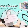 ミッキーマウスデザインの手とくねくね曲がるアームで、自由な角度でスマホをホールド!