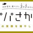 """3月7日は""""さかなの日"""" 『パパさかな大使』プロジェクト始動"""