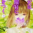 待望のシリーズ第3巻登場! 太田紫織『魔女は月曜日に嘘をつく 3』
