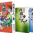 大河ドラマ原作小説『西郷どん!』千葉、埼玉で林真理子氏のサイン会追加開催が決定!