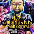 お釈迦様の誕生日をクラブでカウントダウン!小籔千豊企画のイベント『お釈迦さま's B.D. FLOWER FESTIVEL!!』開催!