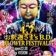 お釈迦様の誕生日を祝う小籔千豊企画のクラブイベント『お釈迦さま's B.D. FLOWER FESTIVEL!!』今年も開催