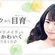 """顔の印象を決める""""目元""""に注目した新ブランドMEIQUEシリーズ「まつげがRAKUDA」誕生!"""