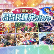 """『アイドルマスター ミリオンライブ! シアターデイズ』""""サプライズ!SSR確定ガシャ""""が開催"""
