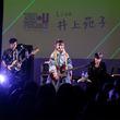 3月9日を39(サンキュー)の日に!高校生限定のライブイベントで、井上苑子が39ソング「My Dear One」、りかりこ・ねおが39ポーズをお披露目