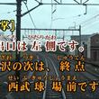 「次は、所沢です」JOYSOUND鉄道カラオケに西武鉄道