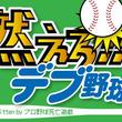 【燃えろ!!デブ野球】第10回「外道さんの本は、焼きたてのステーキと吉永幸一郎のホームランの匂いがした」