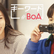 BoA の初リアリティ番組!SHINee キーがファン代表としてライフスタイルに密着! 「キーワード #BoA」 5月19日 日本初放送決定!!