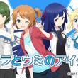 宇宙魚捕獲アクションゲーム『ソラとウミのアイダ』「AnimeJapan 2018」のトムス・エンタテインメントブースにてアニメ最新情報を発表するステージイベント実施決定!