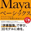 Mayaアニメーションの基本を完全攻略! 『Mayaベーシックス アニメーション&セットアップ基礎力育成ブック』発売