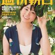 川島小鳥さんが撮る『週刊朝日』女子大生表紙モデル大募集!