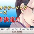 キャラクターソングシリーズにコミケ参戦…『オジサマ専科』シリーズの勢いがスゴい!!
