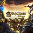 RPG『ドラゴンスラッシュ』、新章「鋼鉄の巨人」大型アップデート!3大記念イベント開催