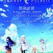 Key最新作「Summer Pockets」原画家展 Na-Ga 和泉つばす 永山ゆうのん開催のご案内