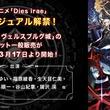 アニメ『Dies irae(ディエス・イレ)』の最新ビジュアル解禁!鳥海浩輔・諏訪部順一らが出演するスペシャルイベントのチケット一般販売が2018年3月17日より開始!