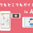 高知県「地図上に表示する訪日向けガイド動画」初公開