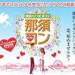 第25回『那須ハイ DE 合コン 那須コン』を4月22日に開催!