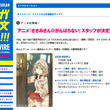 アニメ『ささみさん@がんばらない』、制作はシャフト、監督に新房昭之