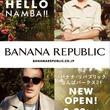 バナナ・リパブリックなんばパークス店オープンのお知らせ