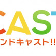 声優やキャラクターと一緒に遊べる生配信!バンダイナムコエンターテインメントによる動画配信 プラットフォーム「&CAST!!!」が配信開始!