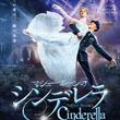 マシュー・ボーンの『シンデレラ』日本公演決定!