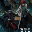 アニメ「されど罪人は竜と踊る」新ビジュアル公開、BS-TBSでは初回放送日が変更に